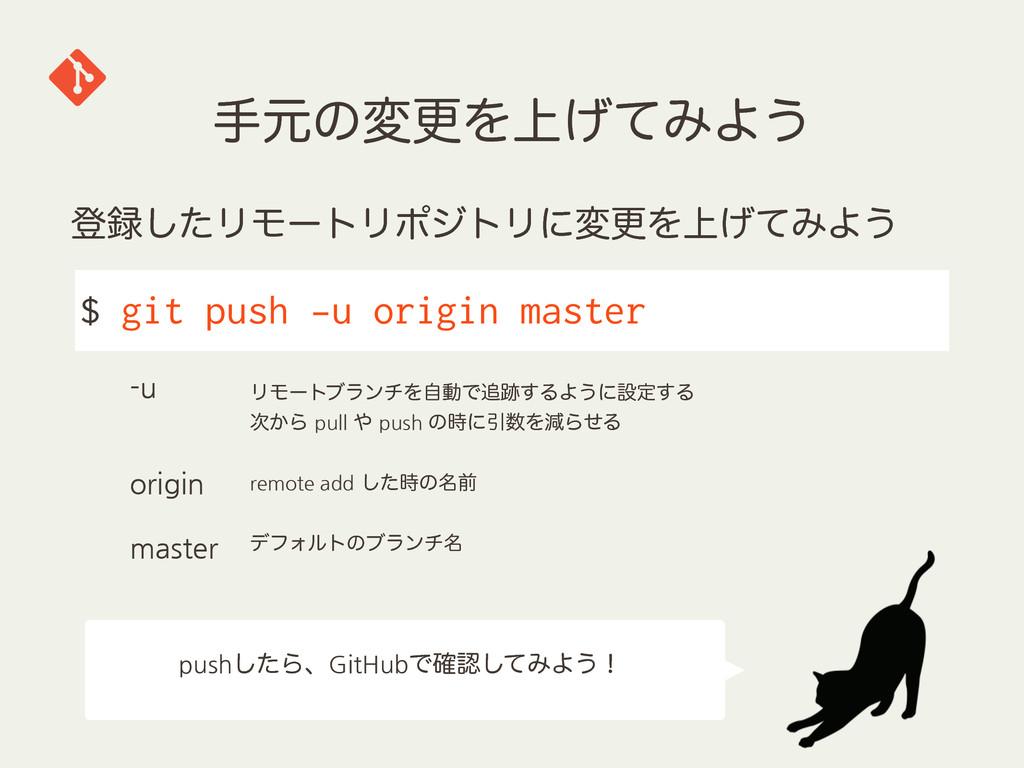 खݩͷมߋΛ্͛ͯΈΑ͏ $ git push -u origin master ϦϞʔτϒϥ...
