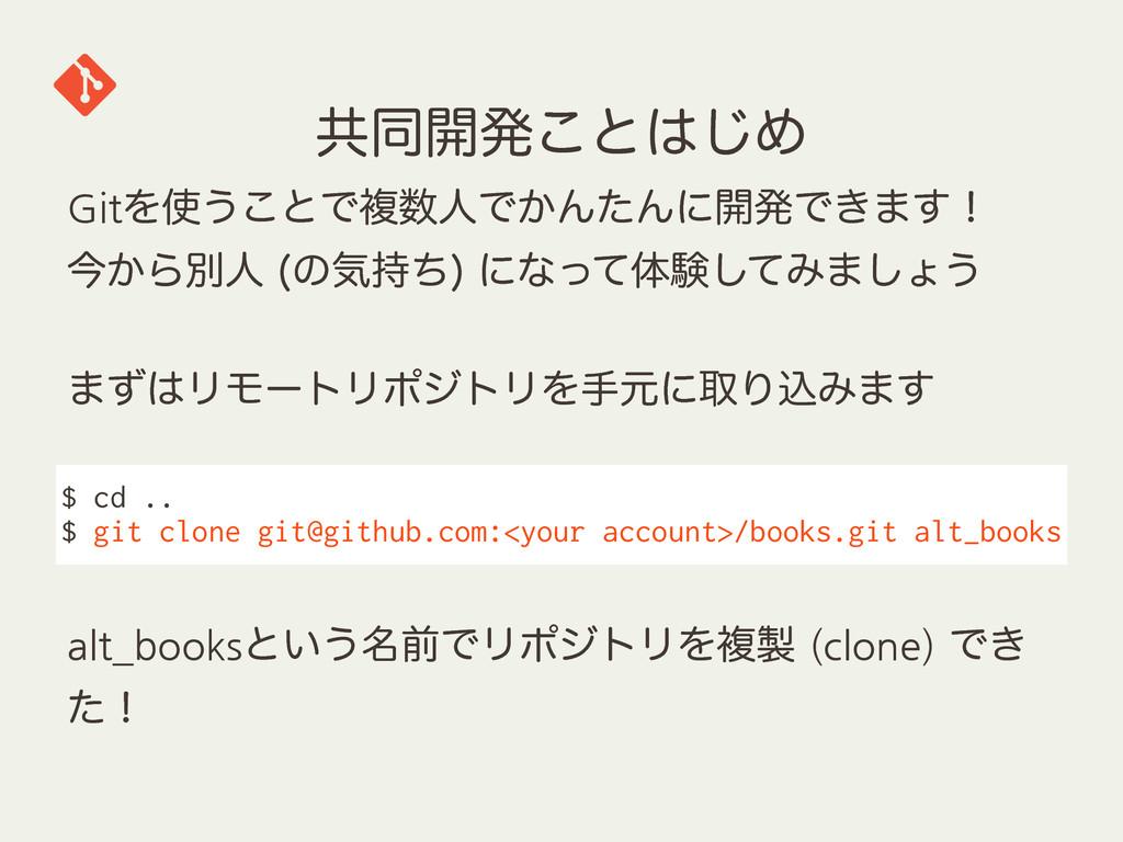 ڞಉ։ൃ͜ͱ͡Ί $ cd .. $ git clone git@github.com:<y...