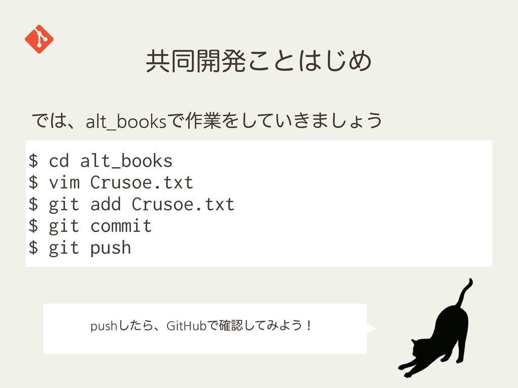 ڞಉ։ൃ͜ͱ͡Ί $ cd alt_books $ vim Crusoe.txt $ git...