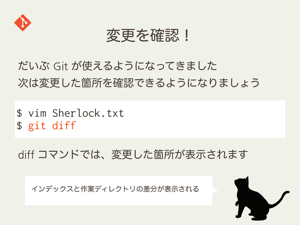 มߋΛ֬ʂ $ vim Sherlock.txt $ git diff diff