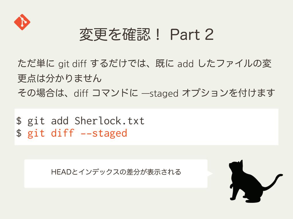 มߋΛ֬ʂ1BSU $ git add Sherlock.txt $ git diff...