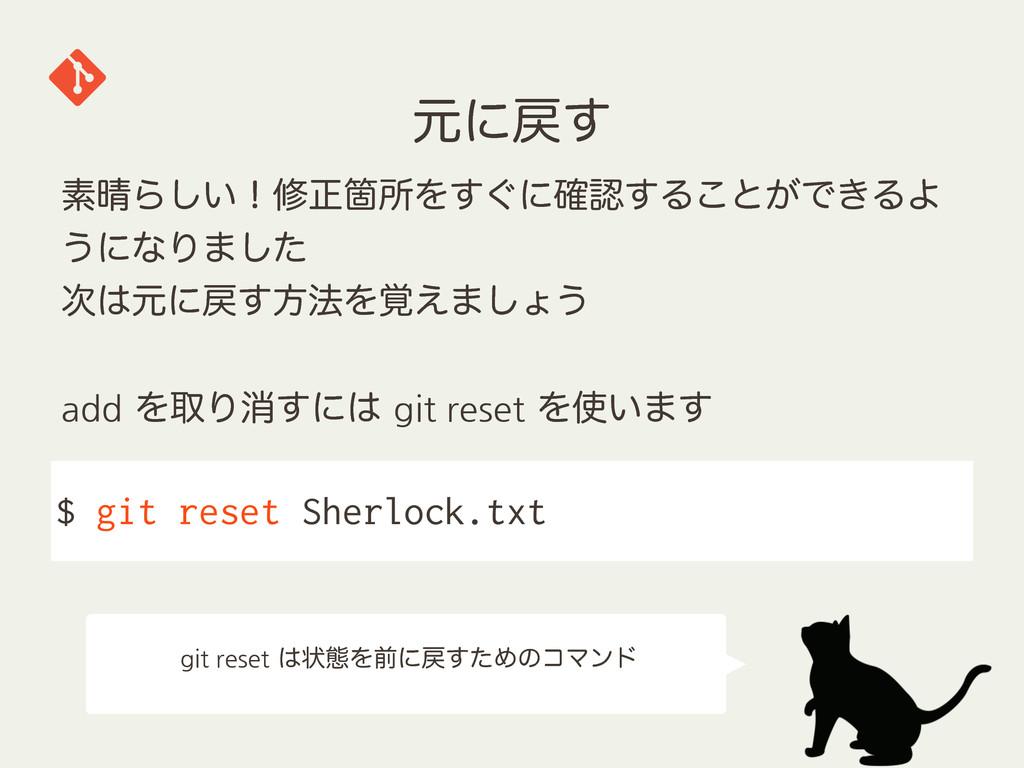 ݩʹ͢ $ git reset Sherlock.txt ૉΒ͍͠ʂमਖ਼ՕॴΛ͙͢ʹ֬͢...