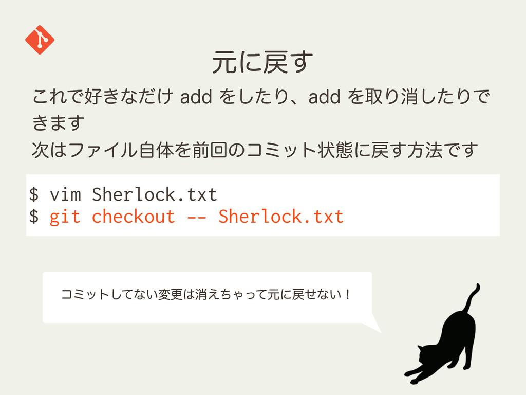 ݩʹ͢ $ vim Sherlock.txt $ git checkout -- Sherl...