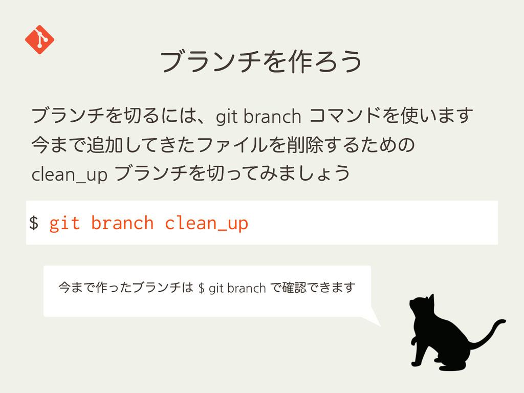 ϒϥϯνΛ࡞Ζ͏ $ git branch clean_up ϒϥϯνΛΔʹɺgit