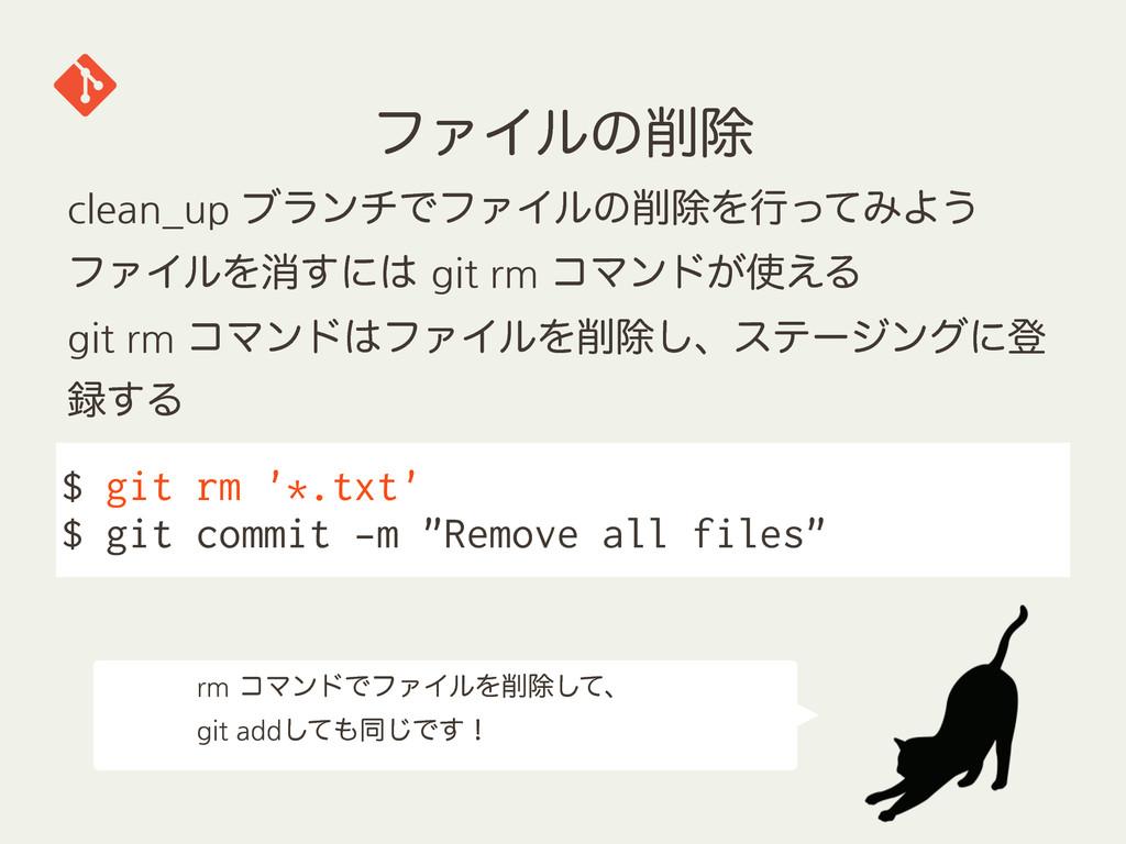 """ϑΝΠϧͷআ $ git rm '*.txt' $ git commit -m """"Remov..."""