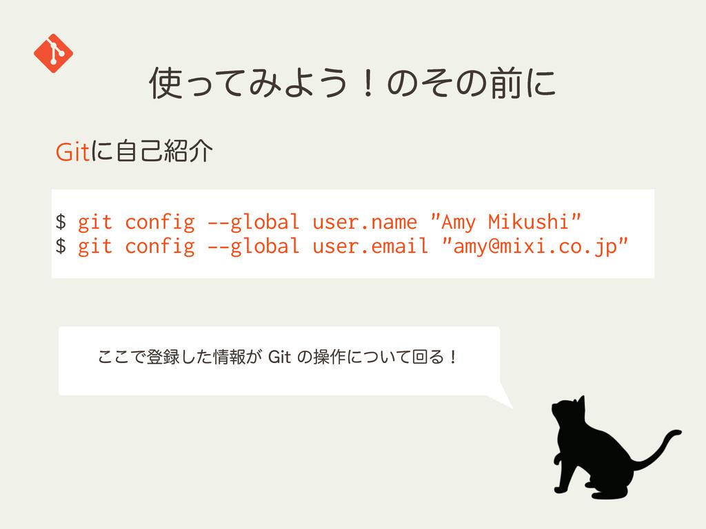 """ͬͯΈΑ͏ʂͷͦͷલʹ $ git config --global user.name """"A..."""