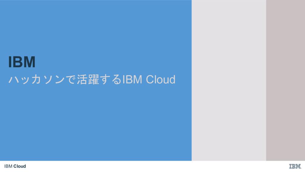 IBM Cloud   IBM Cloud IBM