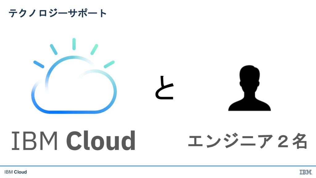 IBM Cloud   IBM Cloud