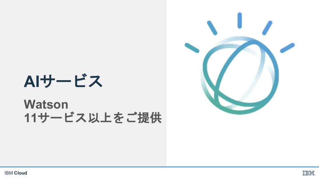 IBM Cloud AI Watson 11