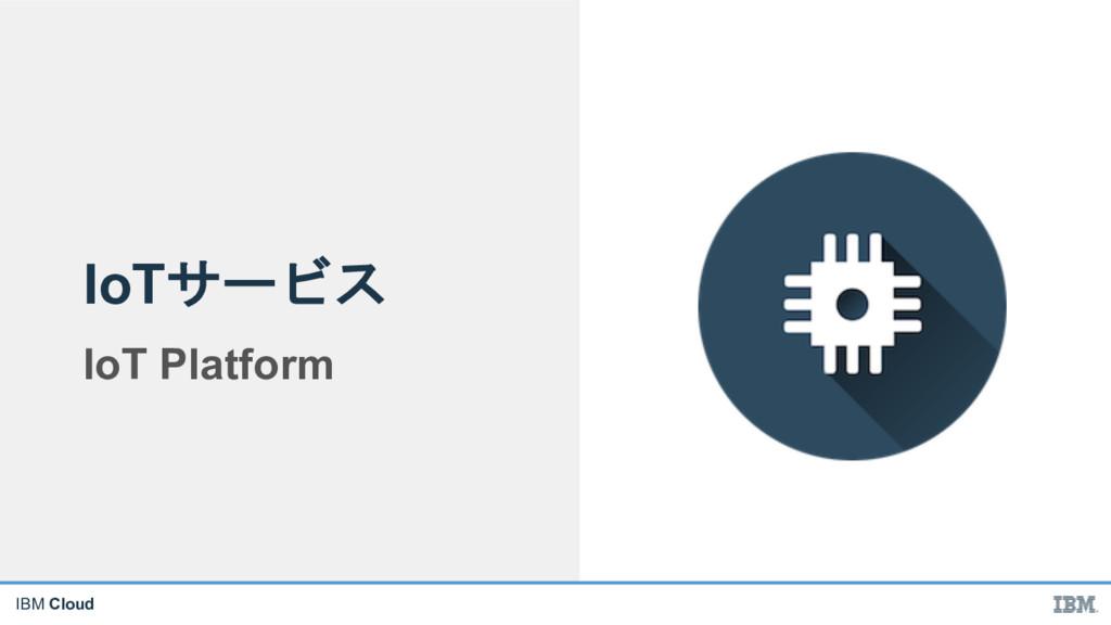 IBM Cloud IoT IoT Platform
