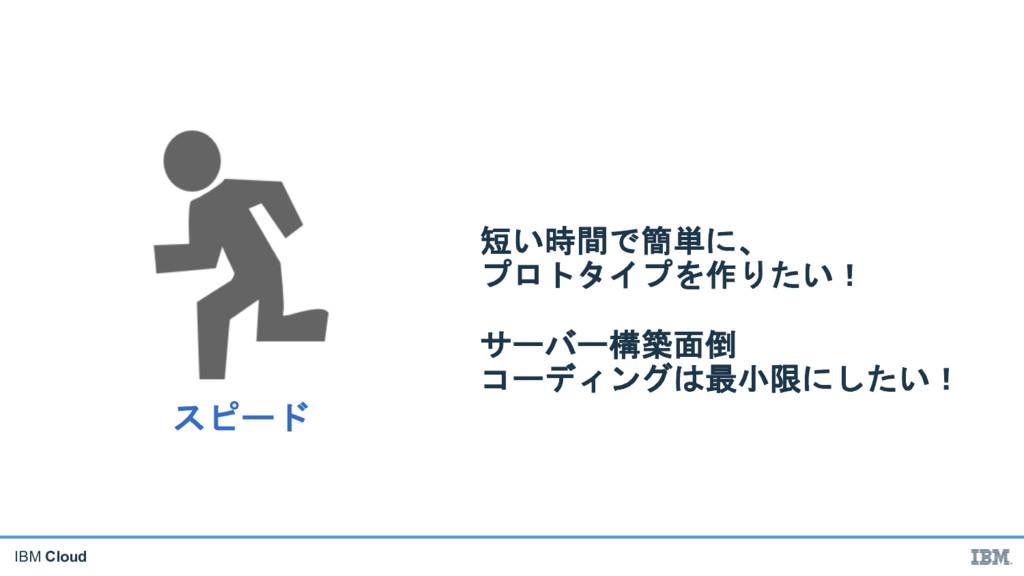 "IBM Cloud !$#  '  ""&  ..."
