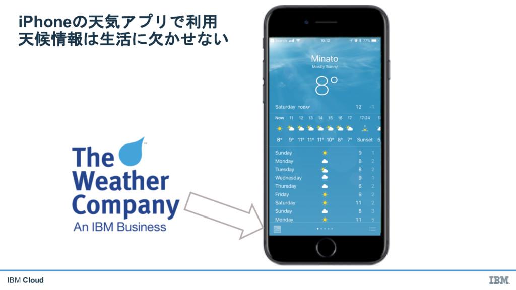 IBM Cloud iPhone