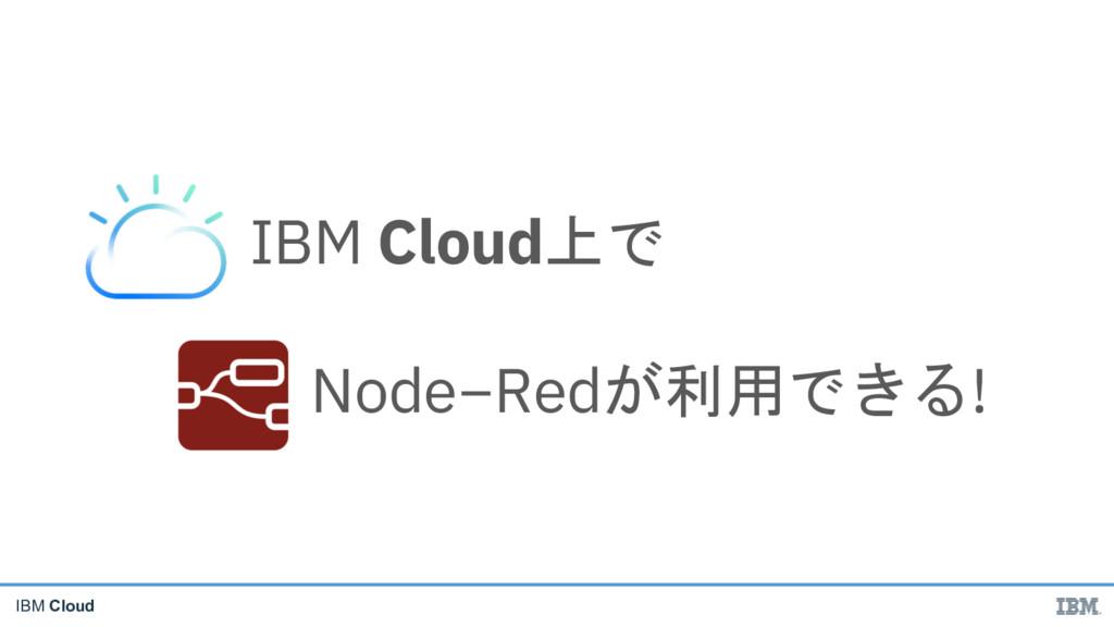 IBM Cloud IBM Cloud Node−Red!