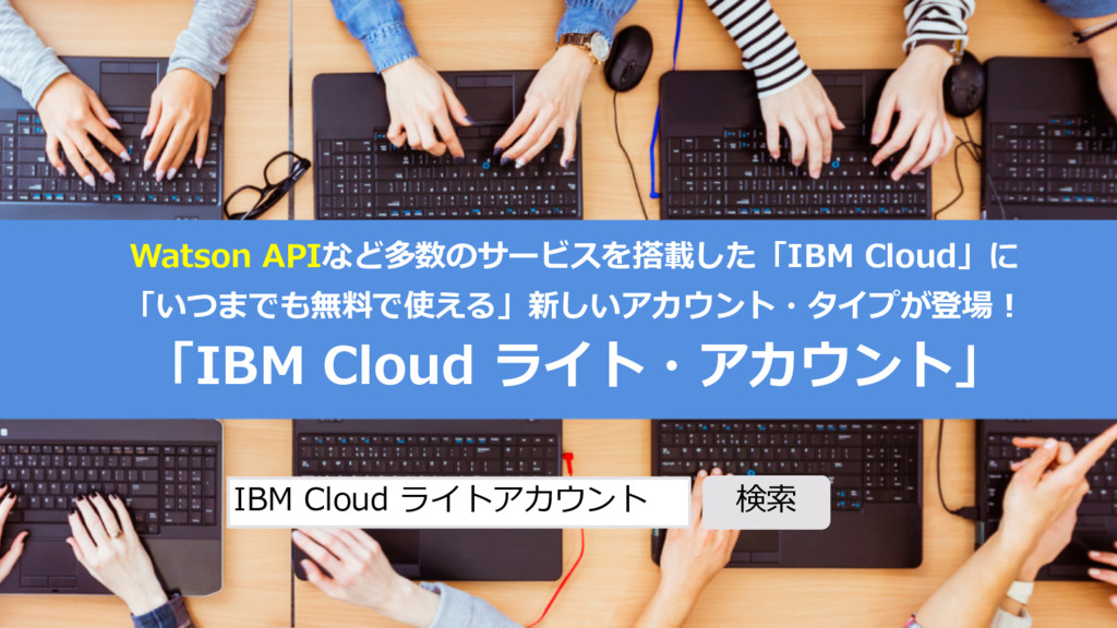 IBM Cloud B W A P C I M C