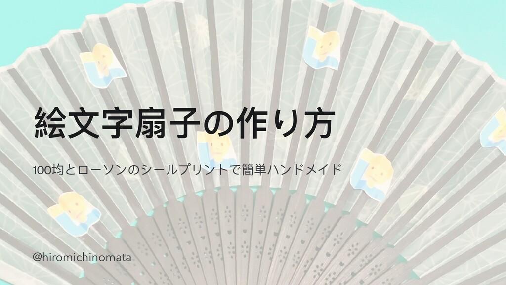 絵⽂字扇⼦の作り⽅ 100均とローソンのシールプリントで簡単ハンドメイド @hiromichi...