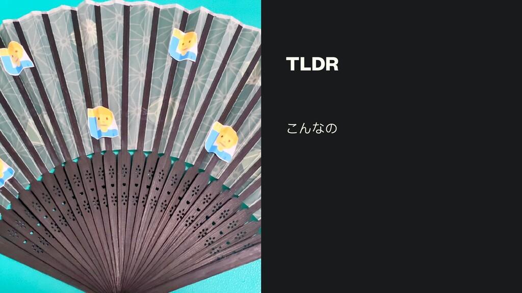 TLDR こんなの