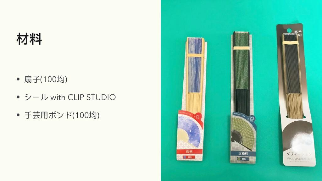 材料 • 扇⼦(100均)   • シール with CLIP STUDIO   • ⼿芸⽤ボ...