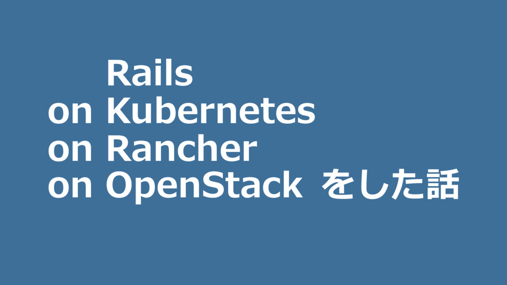 Rails on Kubernetes on Rancher on OpenStack をした話