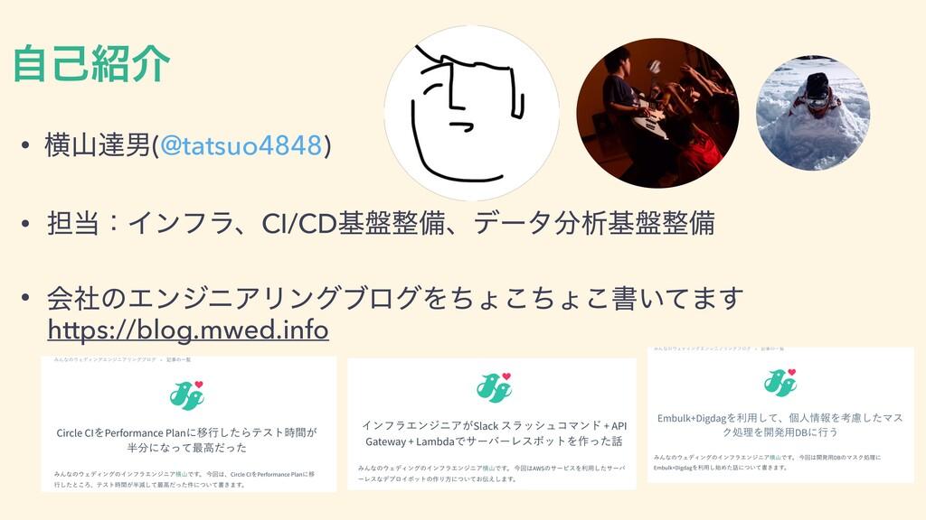 ࣗݾհ • ԣୡஉ(@tatsuo4848) • ୲ɿΠϯϑϥɺCI/CDج൫උɺσʔ...