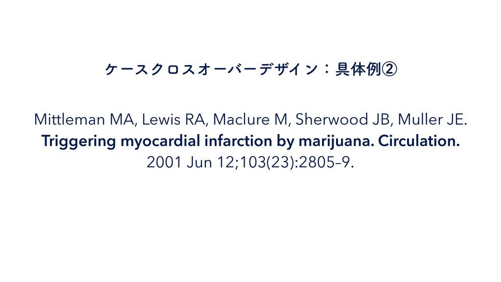 Mittleman MA, Lewis RA, Maclure M, Sherwood JB,...
