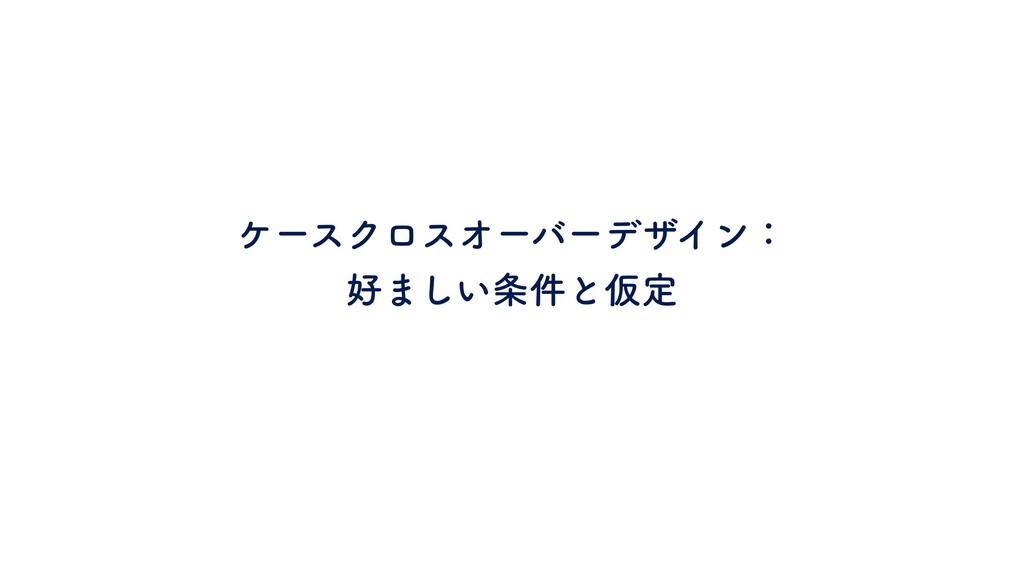 έʔεΫϩεΦʔόʔσβΠϯɿ ·͍݅͠ͱԾఆ