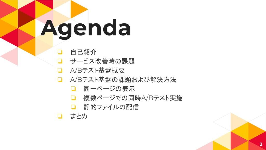 Agenda ❏ 自己紹介 ❏ サービス改善時の課題 ❏ テスト基盤概要 ❏ テスト基盤の課題...