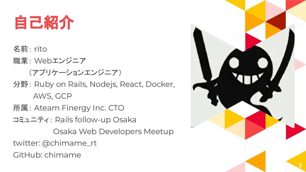 自己紹介 名前: rito 職業: Webエンジニア (アプリケーションエンジニア) 分野: ...