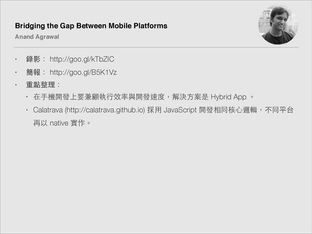 Bridging the Gap Between Mobile Platforms! Anan...