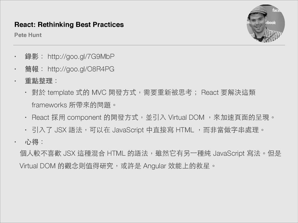 React: Rethinking Best Practices! Pete Hunt • 錄...