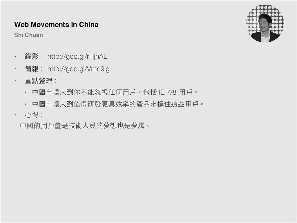 Web Movements in China! Shi Chuan • 錄影: http://...