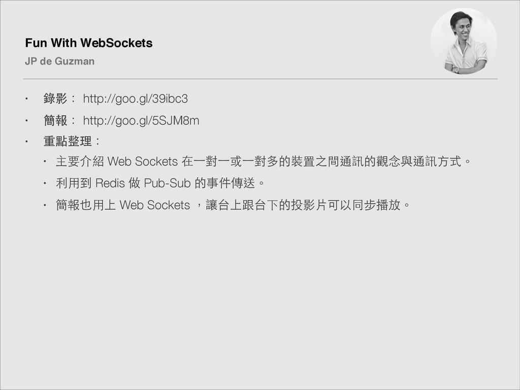 Fun With WebSockets! JP de Guzman • 錄影: http://...