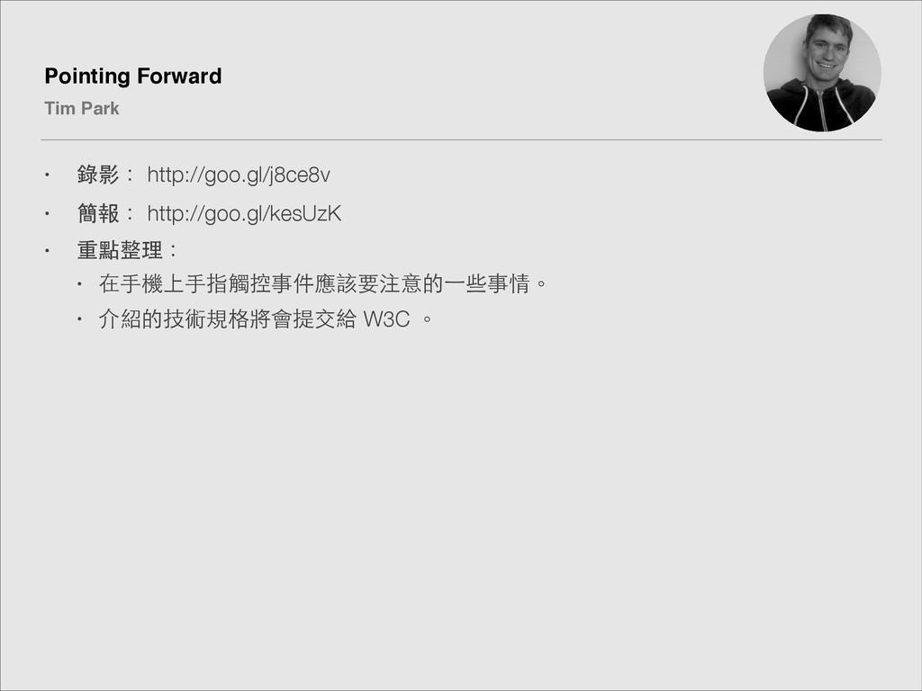 Pointing Forward! Tim Park • 錄影: http://goo.gl/...
