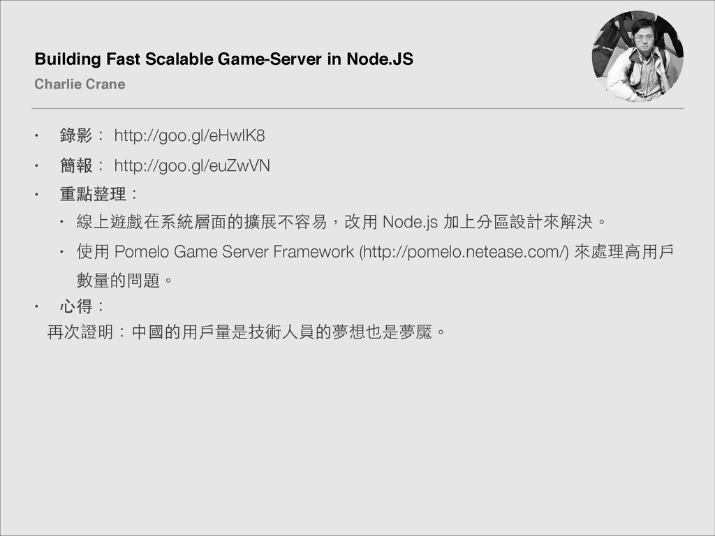 Building Fast Scalable Game-Server in Node.JS! ...