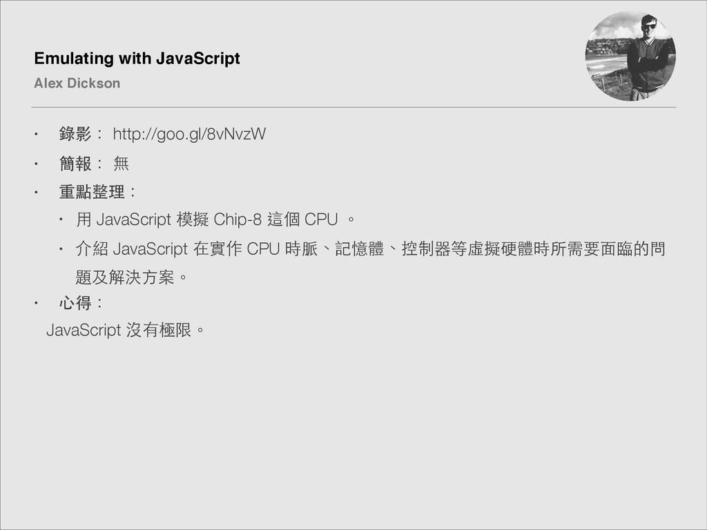 Emulating with JavaScript! Alex Dickson • 錄影: h...