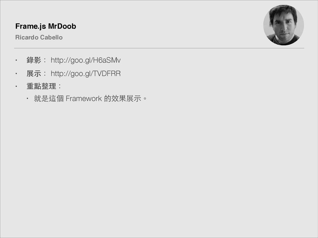 Frame.js MrDoob! Ricardo Cabello • 錄影: http://g...