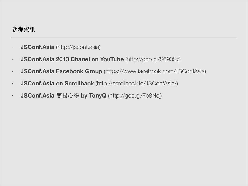 參考資訊 • JSConf.Asia (http://jsconf.asia) • JSCon...