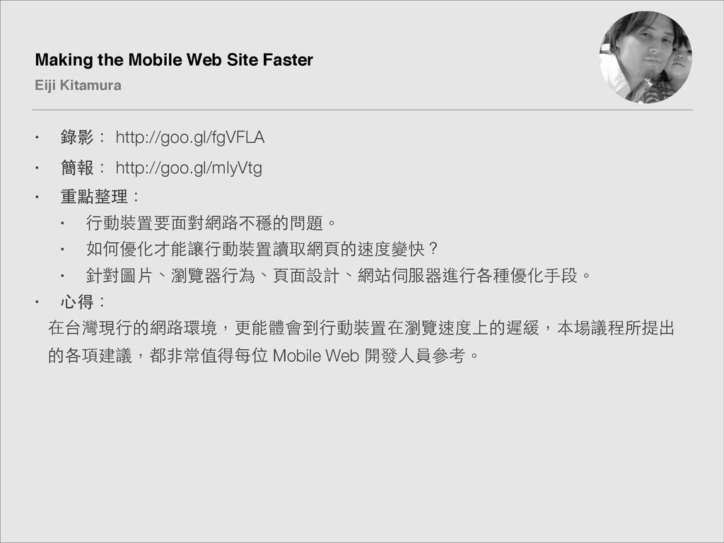 Making the Mobile Web Site Faster! Eiji Kitamur...