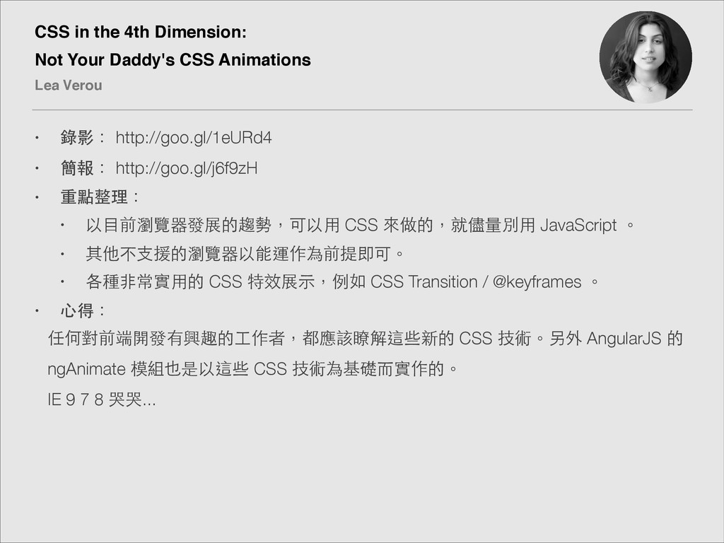 CSS in the 4th Dimension:! Not Your Daddy's CSS...