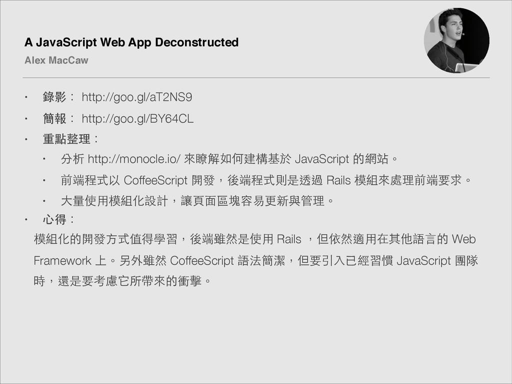 A JavaScript Web App Deconstructed! Alex MacCaw...
