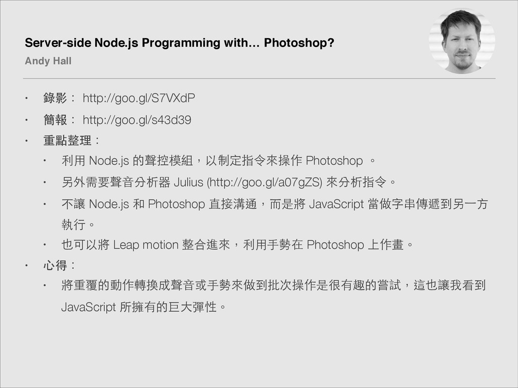 Server-side Node.js Programming with… Photoshop...