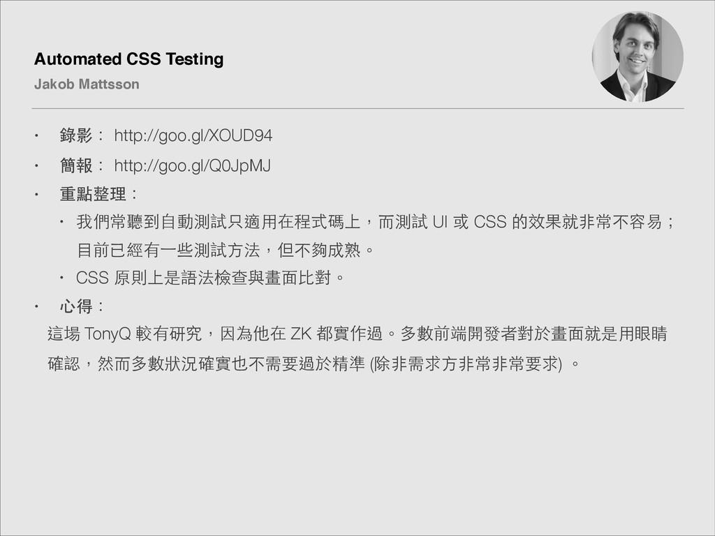 Automated CSS Testing! Jakob Mattsson • 錄影: htt...