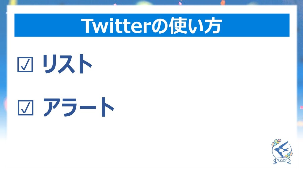 Twitterの使い方 ☑ リスト ☑ アラート