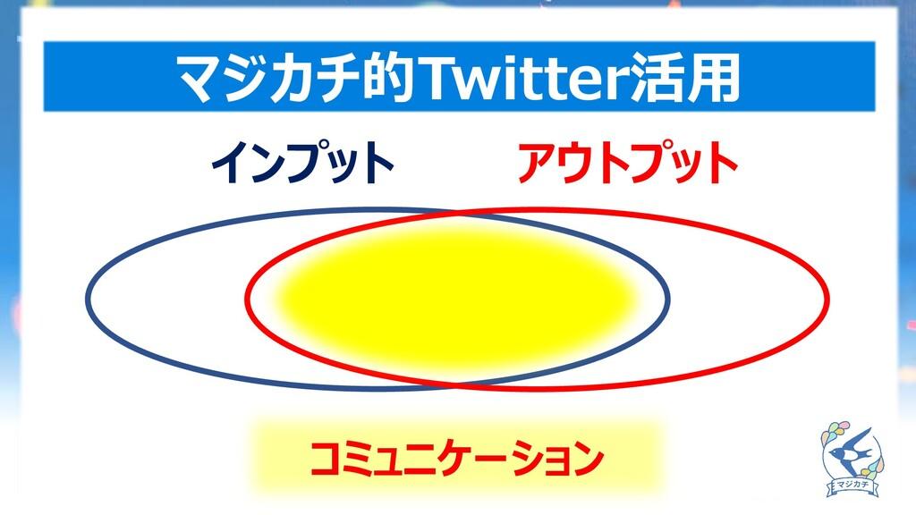 マジカチ的Twitter活用 インプット アウトプット コミュニケーション