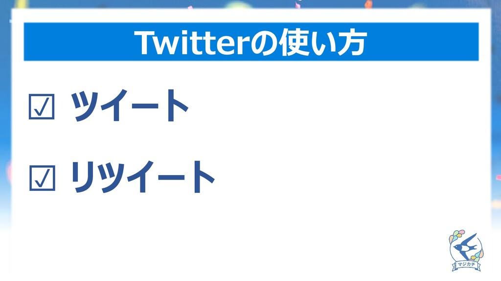 Twitterの使い方 ☑ ツイート ☑ リツイート