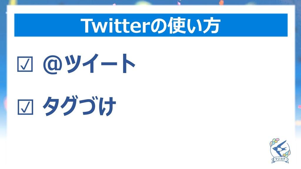 Twitterの使い方 ☑ @ツイート ☑ タグづけ