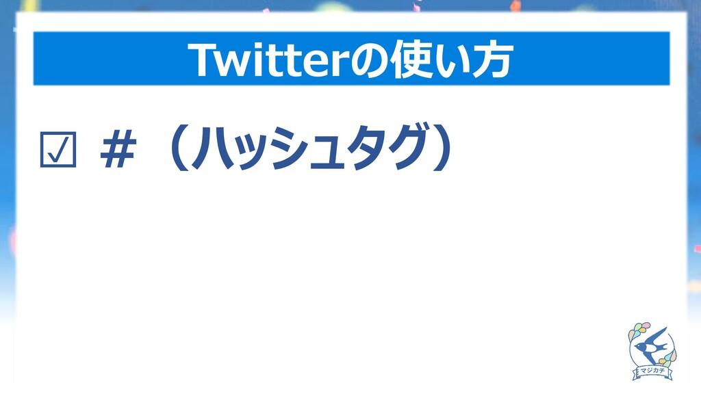 Twitterの使い方 ☑ #(ハッシュタグ)