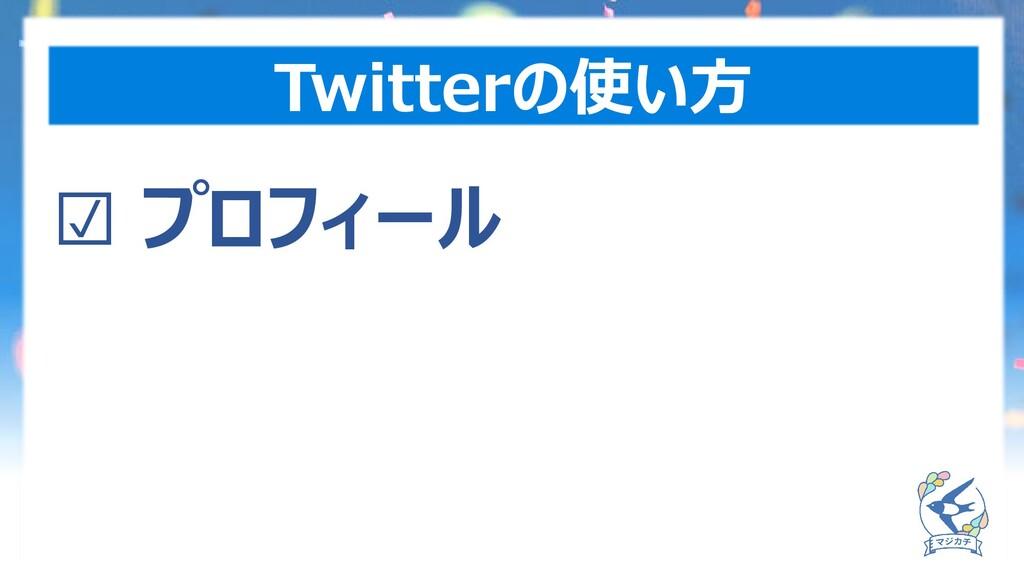Twitterの使い方 ☑ プロフィール