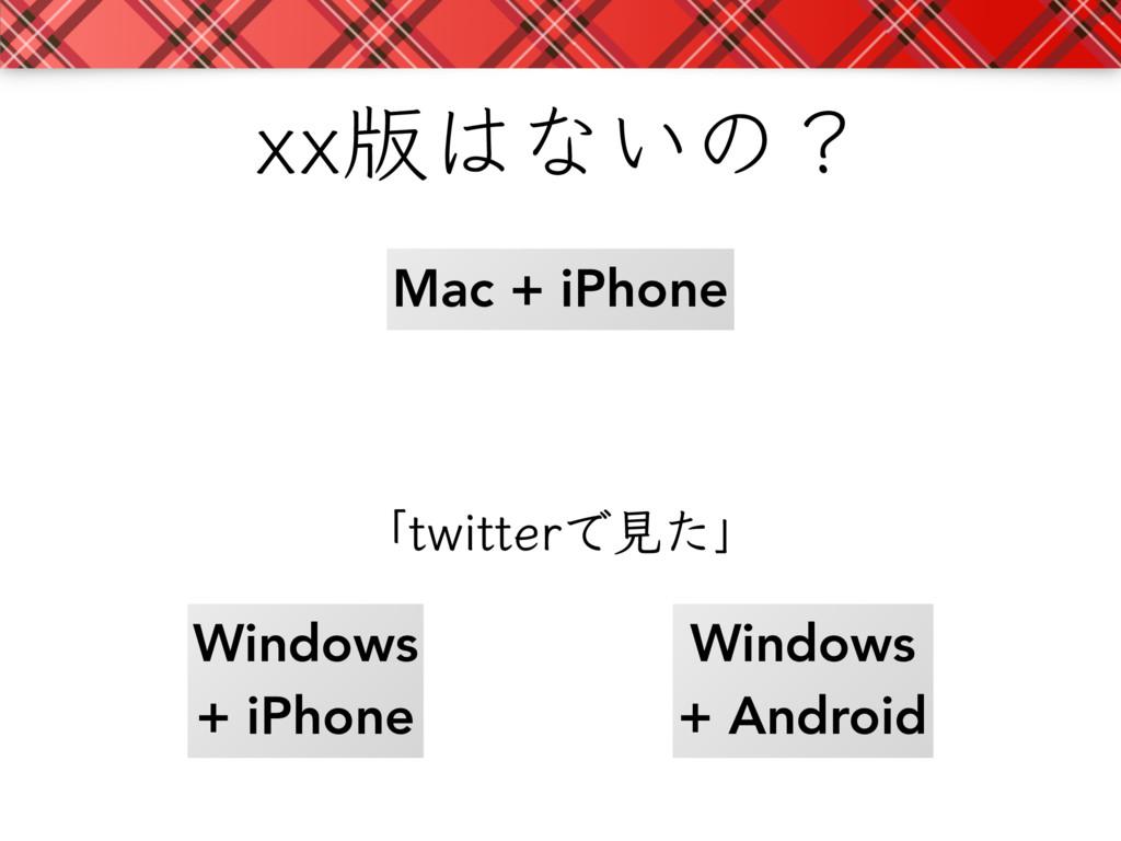 YY൛ͳ͍ͷʁ Mac + iPhone Windows + iPhone Windows...