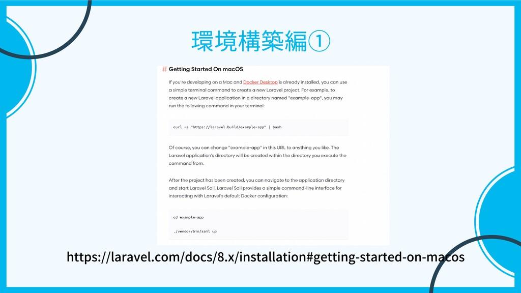 構築 ① https://laravel.com/docs/8.x/installation#...