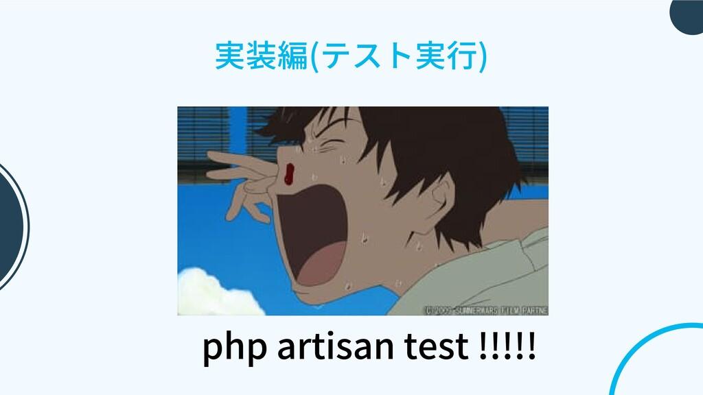 実装編(テスト実⾏) phpartisantest!!!!!
